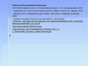 Список используемой литературы: 3CD-ROM «Химия.8 класс» (Электронный ресурс)