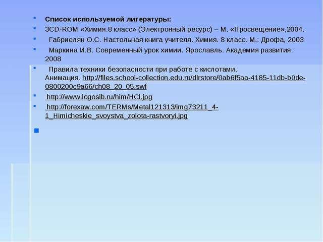 Список используемой литературы: 3CD-ROM «Химия.8 класс» (Электронный ресурс)...