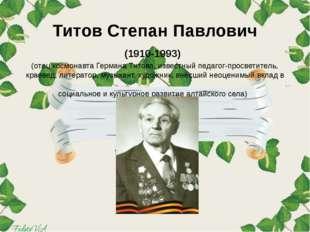 Титов Степан Павлович (1910-1993) (отец космонавта Германа Титова, известный