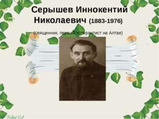 Серышев Иннокентий Николаевич (1883-1976) (священник, первый эсперантист на