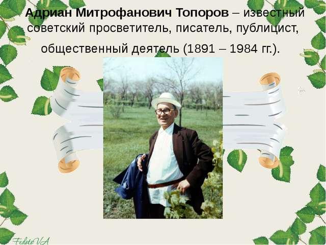 Адриан Митрофанович Топоров – известный советский просветитель, писатель, пу...