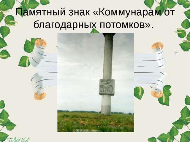 Памятный знак «Коммунарам от благодарных потомков».