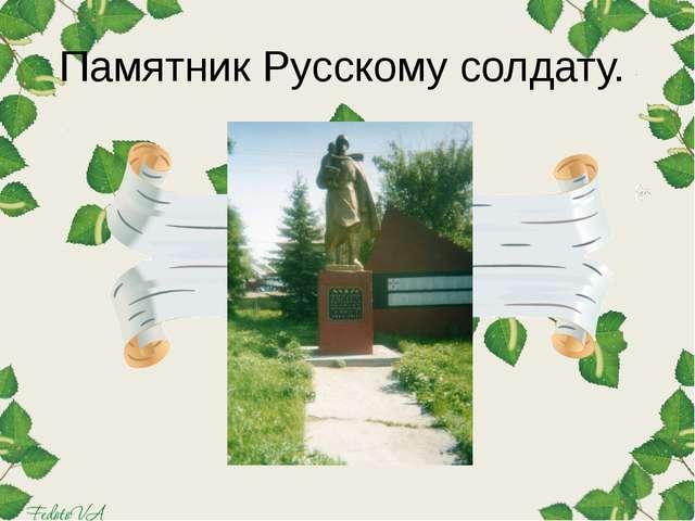 Памятник Русскому солдату.