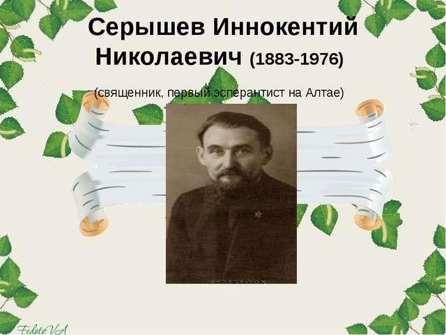 Серышев Иннокентий Николаевич (1883-1976) (священник, первый эсперантист на...