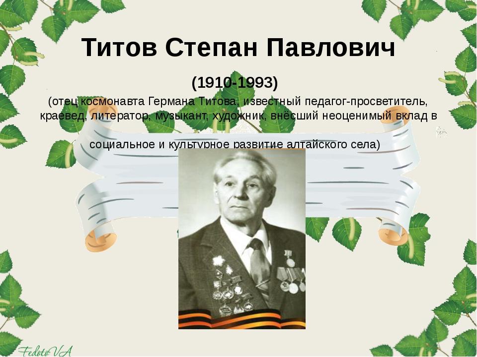 Титов Степан Павлович (1910-1993) (отец космонавта Германа Титова, известный...