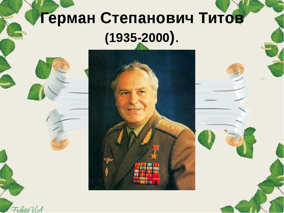 Герман Степанович Титов (1935-2000).