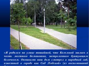 «Я родился на улице тишайшей, что Комлевой звалась в честь местного большевик