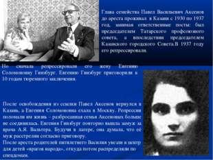 Глава семейства Павел Васильевич Аксенов до ареста проживал в Казани с 1930 п