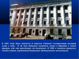 В 1947 году Вася закончил 8 классов. Евгения Соломоновна вызвала сына к себе.