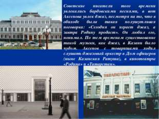 Советские писатели того времени увлекались бардовскими песнями, в вот Аксенов