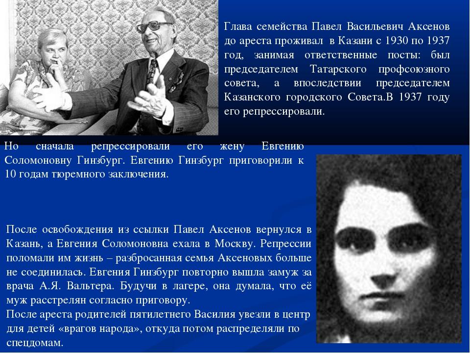 Глава семейства Павел Васильевич Аксенов до ареста проживал в Казани с 1930 п...