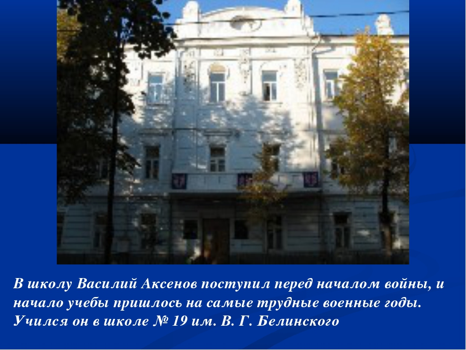 В школу Василий Аксенов поступил перед началом войны, и начало учебы пришлось...