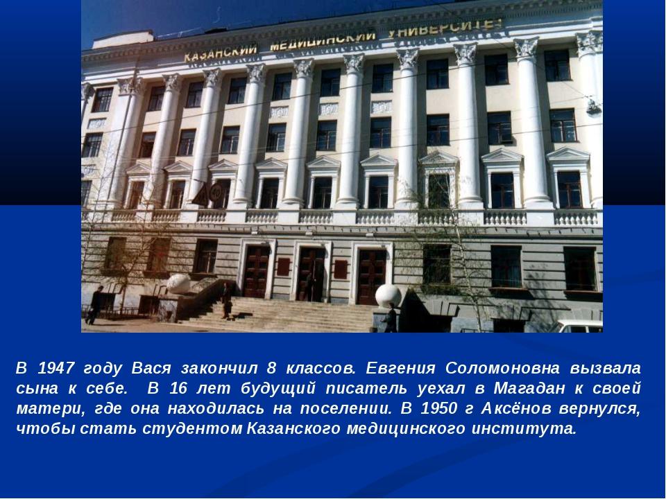 В 1947 году Вася закончил 8 классов. Евгения Соломоновна вызвала сына к себе....
