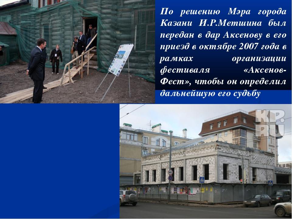 По решению Мэра города Казани И.Р.Метшина был передан в дар Аксенову в его пр...