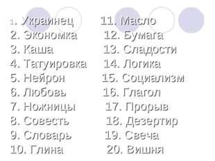 1. Украинец 11. Масло 2. Экономка 12. Бумага 3. Каша 13. Сладости 4. Та