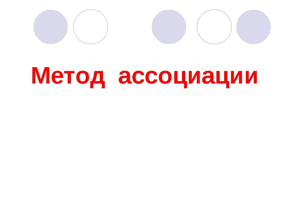 Метод ассоциации