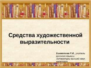Средства художественной выразительности Бикметова Р.И., учитель русского язык