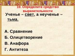 10. Определите средство выразительности Ученье – свет, а неученье – тьма. А.