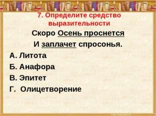 7. Определите средство выразительности Скоро Осень проснется И заплачет спрос