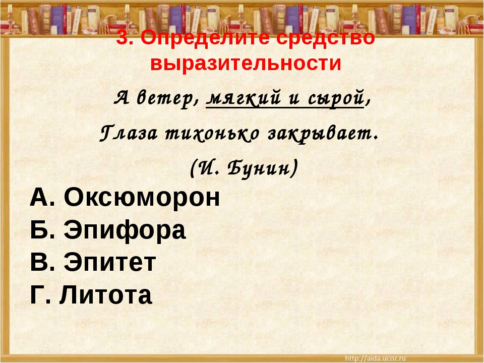 3. Определите средство выразительности А ветер, мягкий и сырой, Глаза тихоньк...