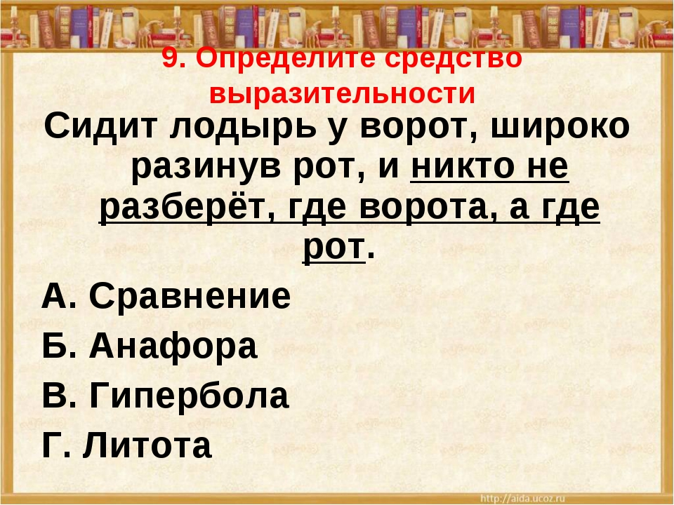 9. Определите средство выразительности Сидит лодырь у ворот, широко разинув р...