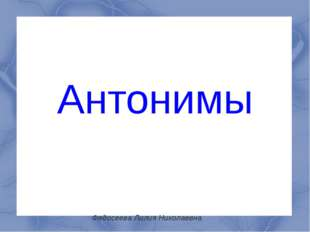 Антонимы Федосеева Лилия Николаевна