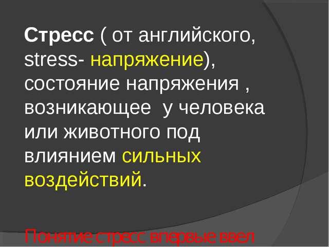 Стресс ( от английского, stress- напряжение), состояние напряжения , возникаю...