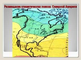 Размещение климатических поясов Северной Америки