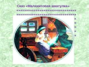 Сказ «Малахитовая шкатулка» «»»»»»»»»»»»»»»»»»»»»»»»»»»»»»»»»»»»»»»»»»»»»»»»