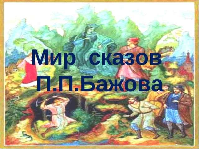 Мир сказов П.П.Бажова