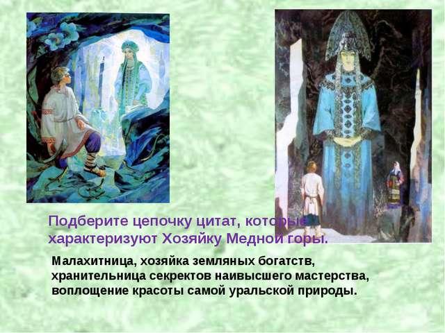 Подберите цепочку цитат, которые характеризуют Хозяйку Медной горы. Малахитни...