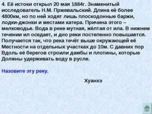 4. Её истоки открыл 20 мая 1884г. Знаменитый исследователь Н.М. Пржевальский.