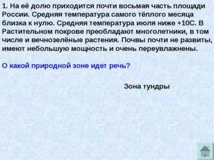 1. На её долю приходится почти восьмая часть площади России. Средняя температ