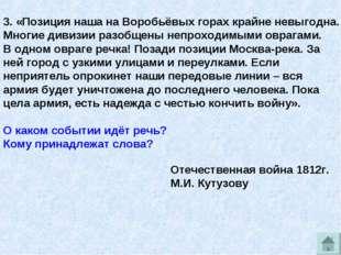 3. «Позиция наша на Воробьёвых горах крайне невыгодна. Многие дивизии разобще