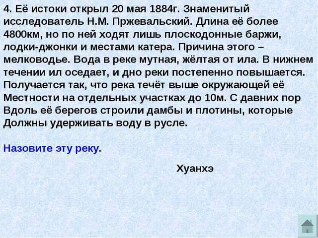 4. Её истоки открыл 20 мая 1884г. Знаменитый исследователь Н.М. Пржевальский....