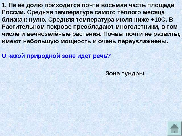 1. На её долю приходится почти восьмая часть площади России. Средняя температ...