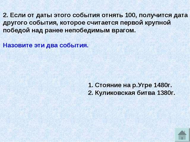 2. Если от даты этого события отнять 100, получится дата другого события, кот...