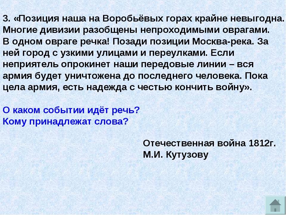 3. «Позиция наша на Воробьёвых горах крайне невыгодна. Многие дивизии разобще...