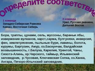 1 команда Западно-Сибирская Равнина Кавказ, Восточная Сибирь 2 команда Урал,