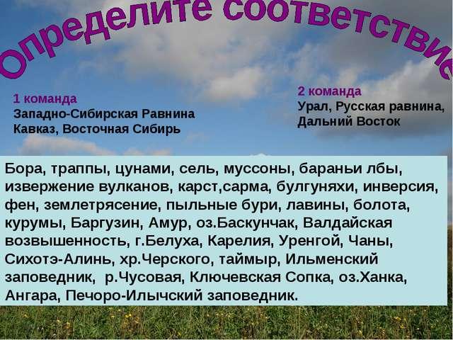 1 команда Западно-Сибирская Равнина Кавказ, Восточная Сибирь 2 команда Урал,...