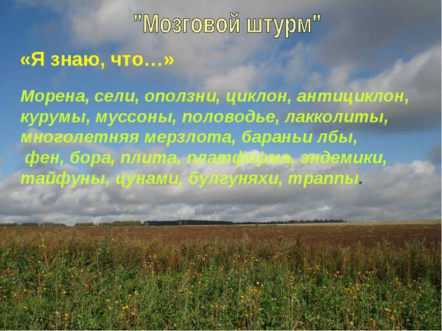 «Я знаю, что…» Морена, сели, оползни, циклон, антициклон, курумы, муссоны, по...