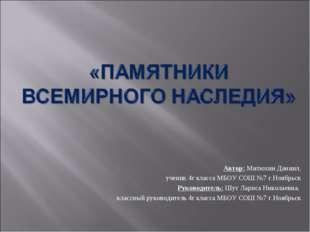 Автор: Митюхин Даниил, ученик 4г класса МБОУ СОШ №7 г.Ноябрьск Руководитель: