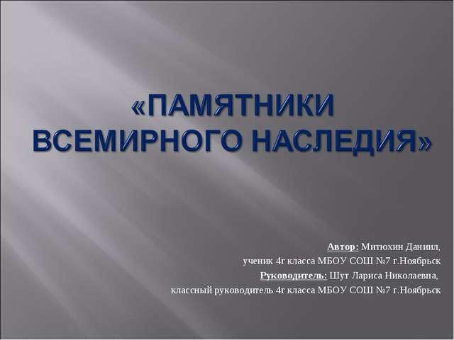 Автор: Митюхин Даниил, ученик 4г класса МБОУ СОШ №7 г.Ноябрьск Руководитель:...