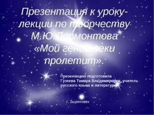 Презентация к уроку-лекции по творчеству М.Ю.Лермонтова «Мой гений веки проле