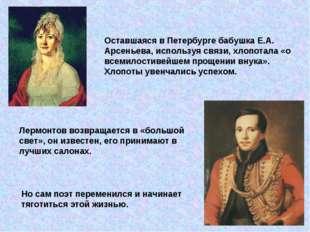 Оставшаяся в Петербурге бабушка Е.А. Арсеньева, используя связи, хлопотала «о