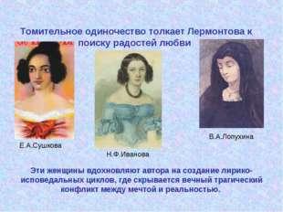 Томительное одиночество толкает Лермонтова к поиску радостей любви Е.А.Сушков