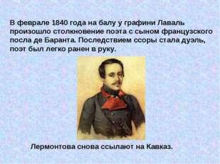 В феврале 1840 года на балу у графини Лаваль произошло столкновение поэта с с
