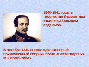 1840-1841 годы в творчестве Лермонтова отмечены большим подъемом. В октябре 1
