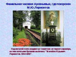 Фамильная часовня Арсеньевых, где похоронен М.Ю.Лермонтов Над могилой поэта в