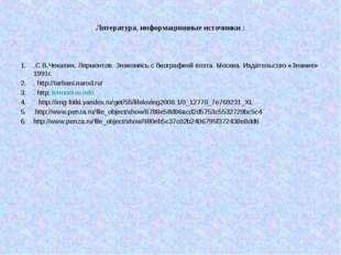 Литература, информационные источники : .С.В.Чекалин. Лермонтов. Знакомясь с б